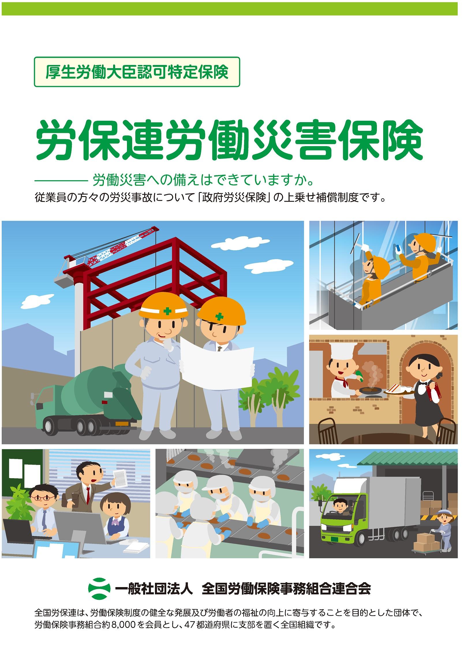 労災 保険 外 の 法定